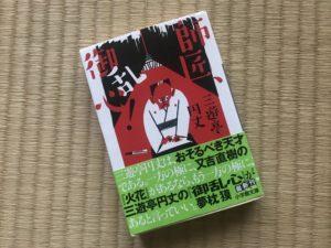「師匠、ご乱心!」三遊亭円丈