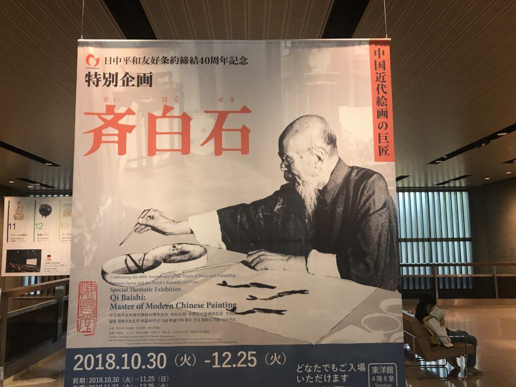 「斉白石」展 東京国立博物館
