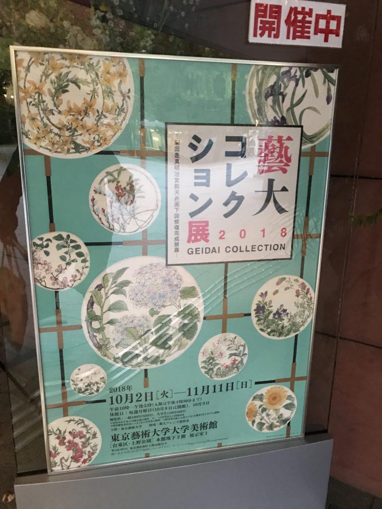 藝大コレクション展2018