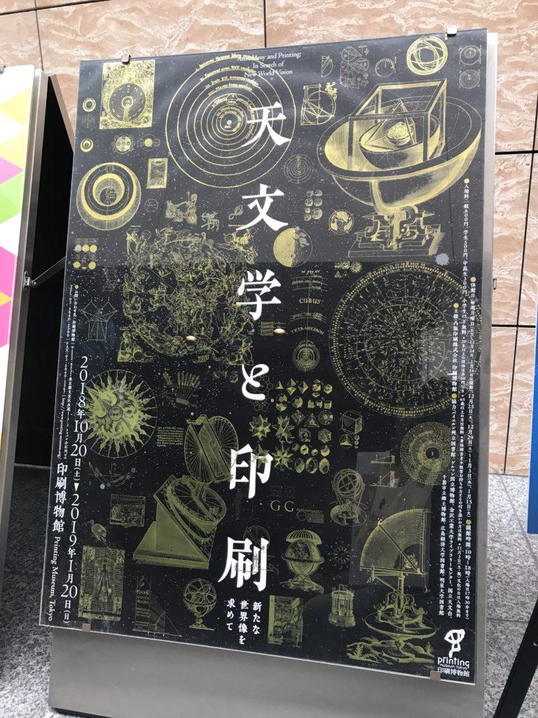 印刷博物館『天文学と印刷』