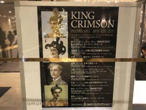 キング・クリムゾン2018 東京公演2日目