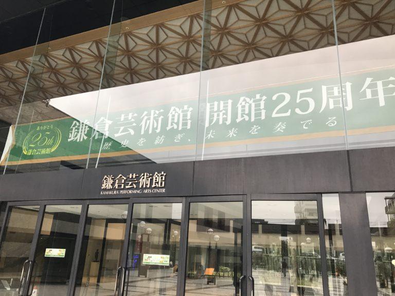 鎌倉芸術館小ホール