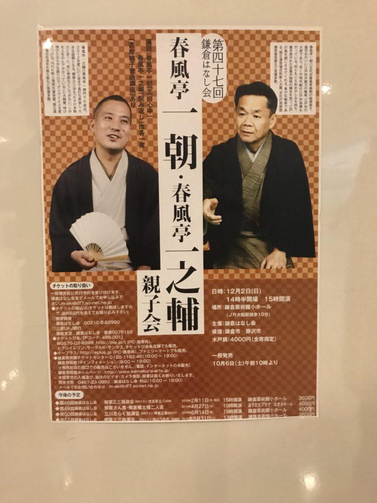 一朝一之輔親子会(鎌倉芸術館)
