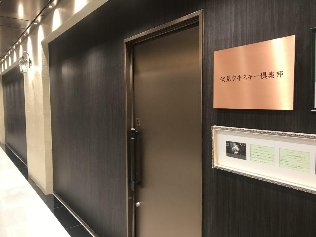 伏見ウヰスキー倶楽部