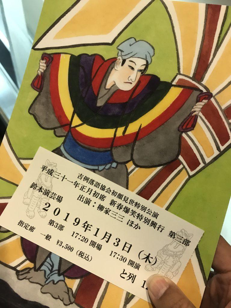 上野鈴本演芸場正月公演の指定席