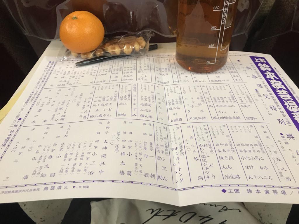 鈴本演芸場の正月プログラム