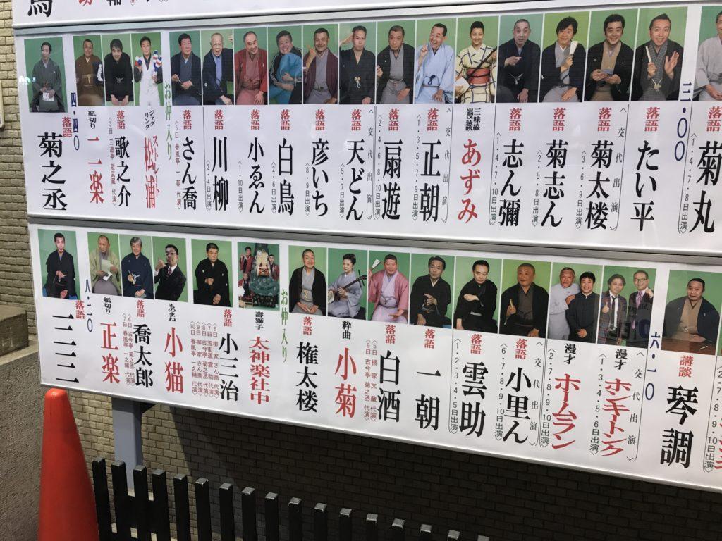 上野鈴本演芸場2019年正月初席