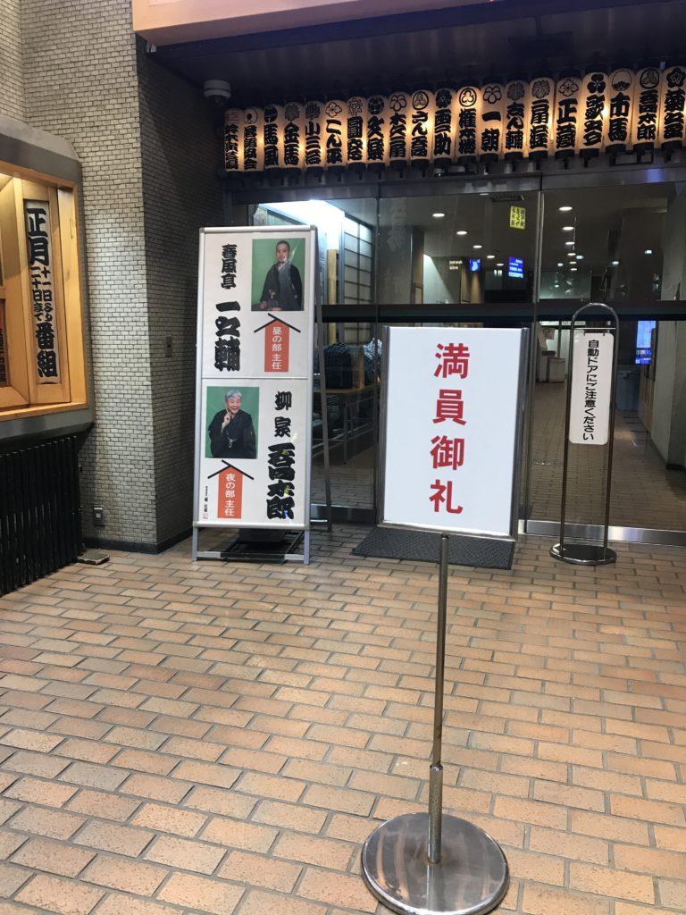 鈴本演芸場 満員札止め