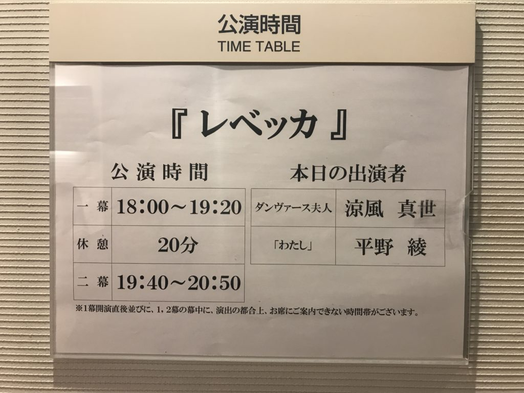 2019年シアタークリエ、ミュージカル『レベッカ』