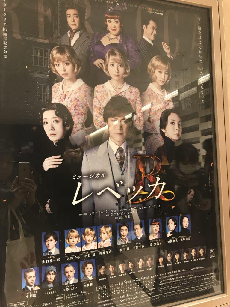ミュージカル『レベッカ』涼風真世&平野綾