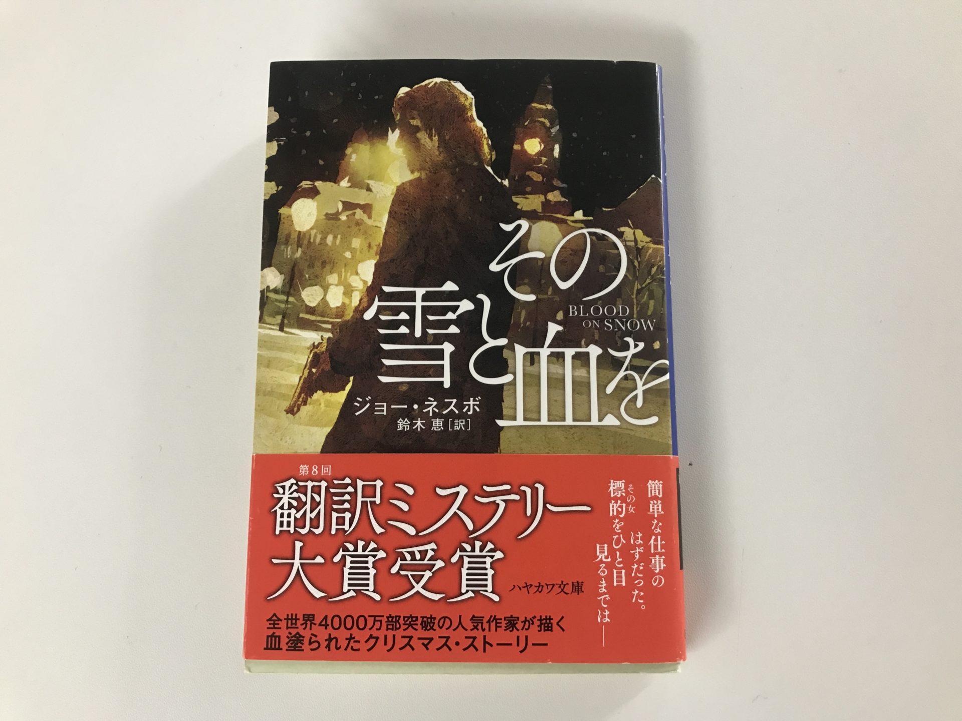 『その雪と血を』ハヤカワ文庫