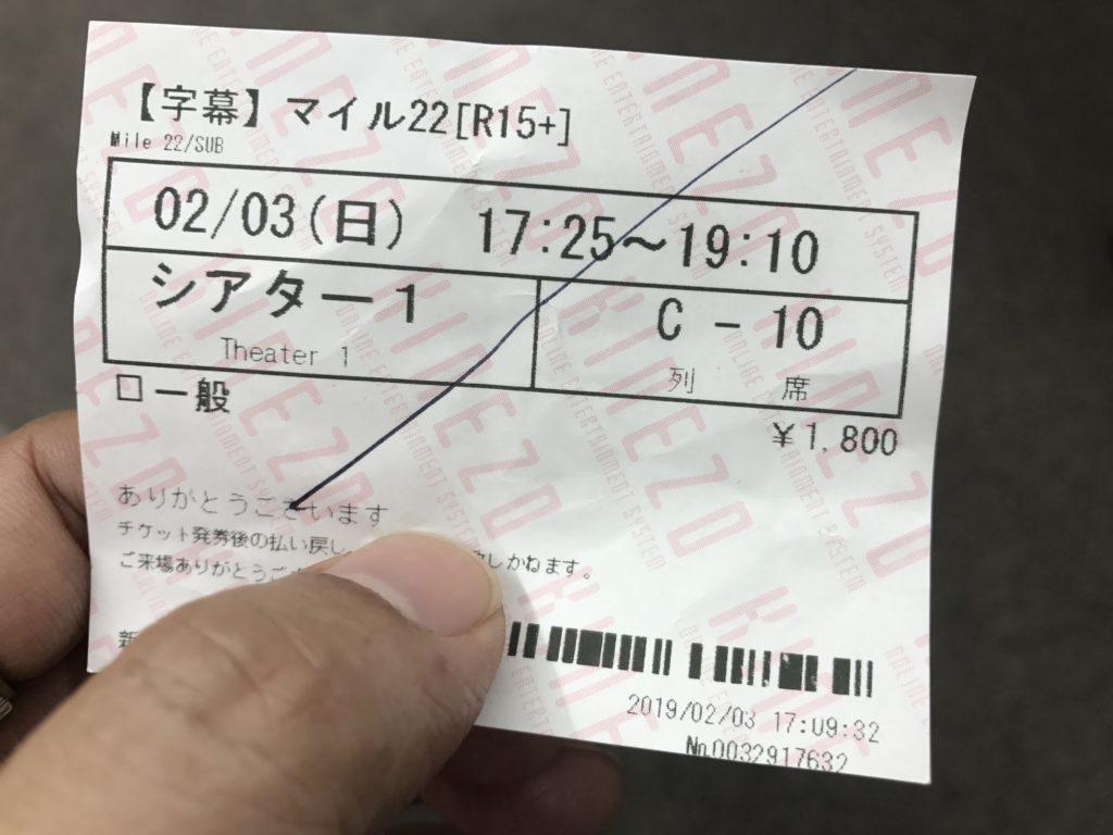 映画『マイル22』