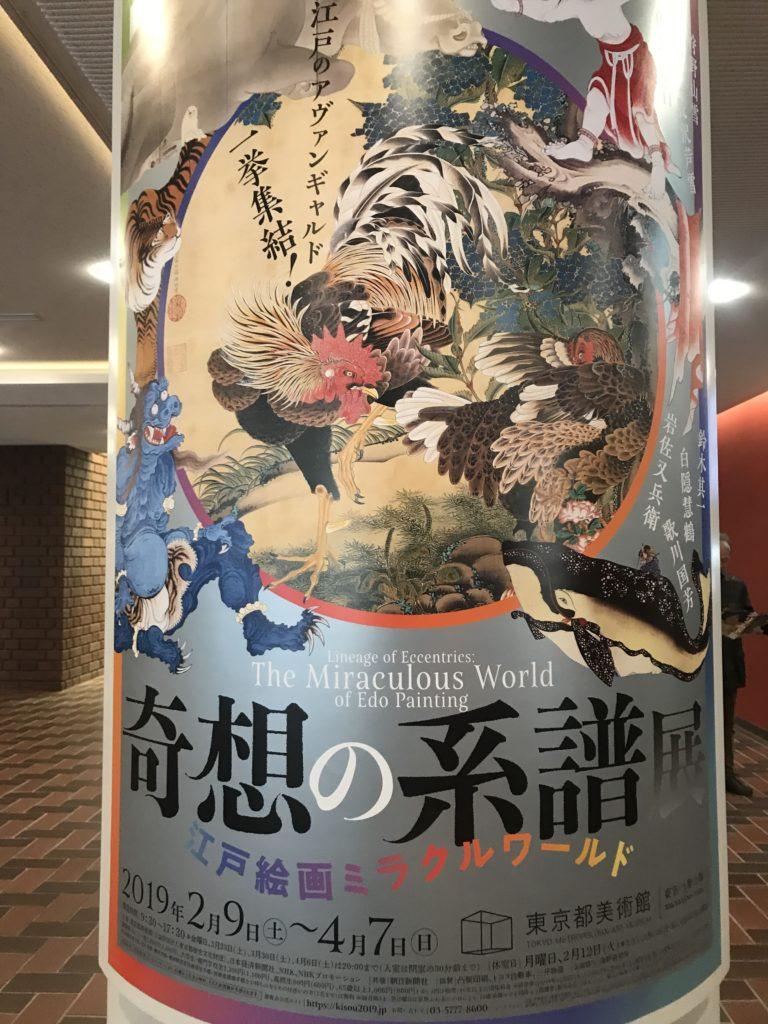 「奇想の系譜展」東京都美術館