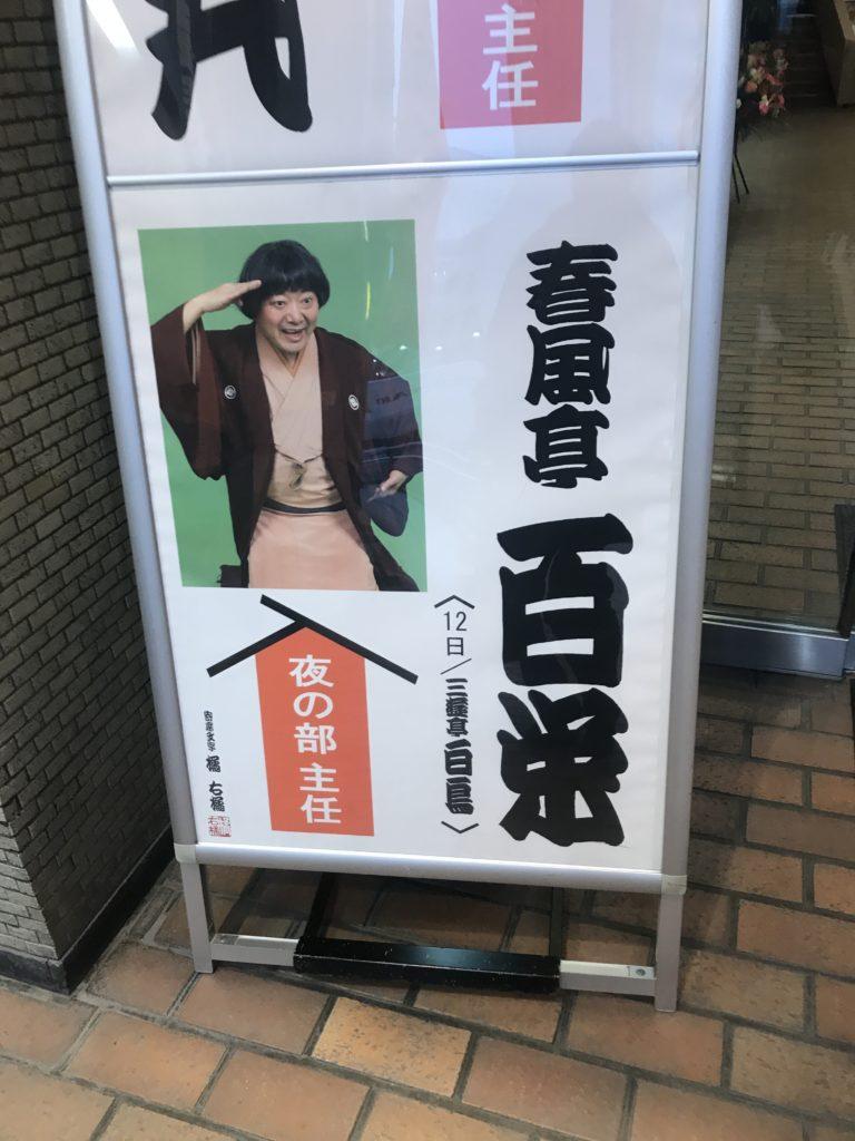 鈴本演芸場で春風亭百栄師匠