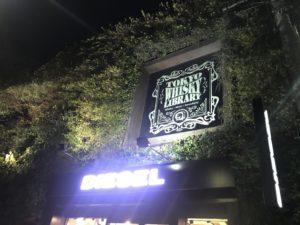 東京ウィスキーライブラリー