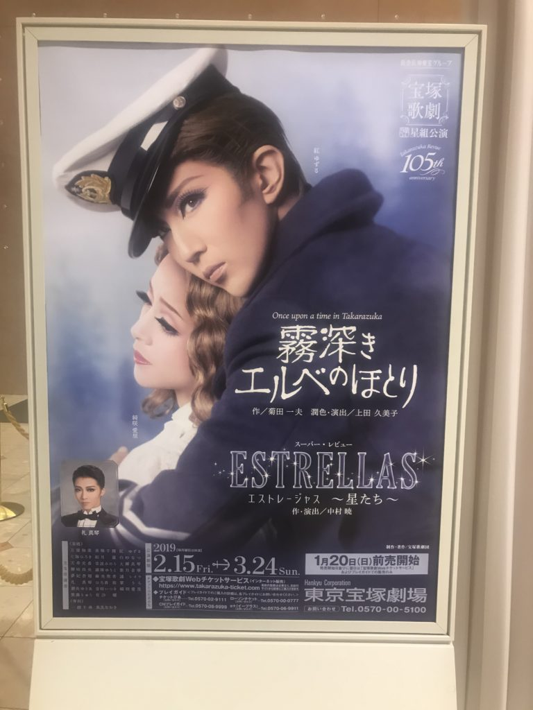 2019年星組公演『霧深きエルベのほとり』東京宝塚劇場
