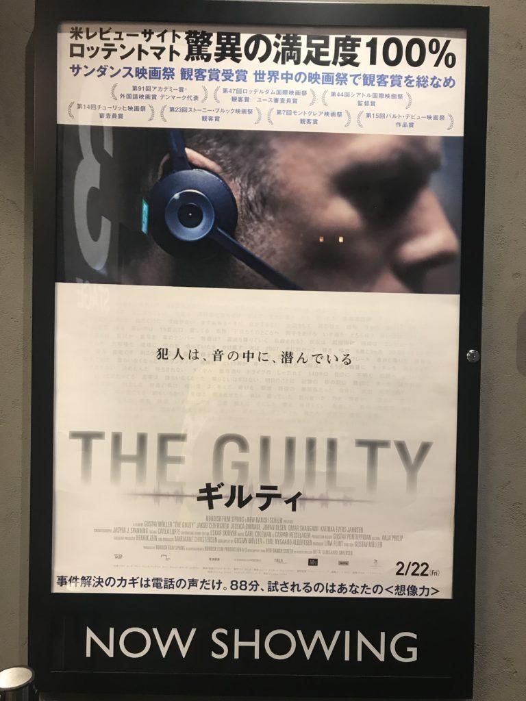 映画『THE GUILTY/ギルティ』ネタバレなし