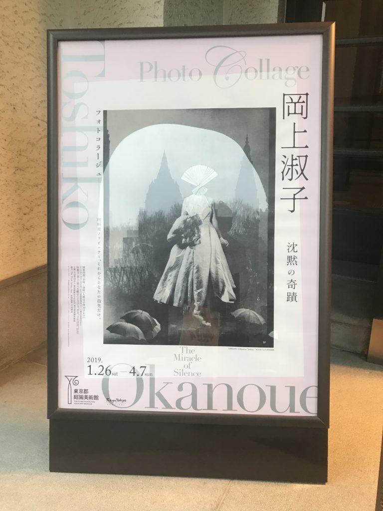 「岡上淑子展」2019年、東京都庭園美術館