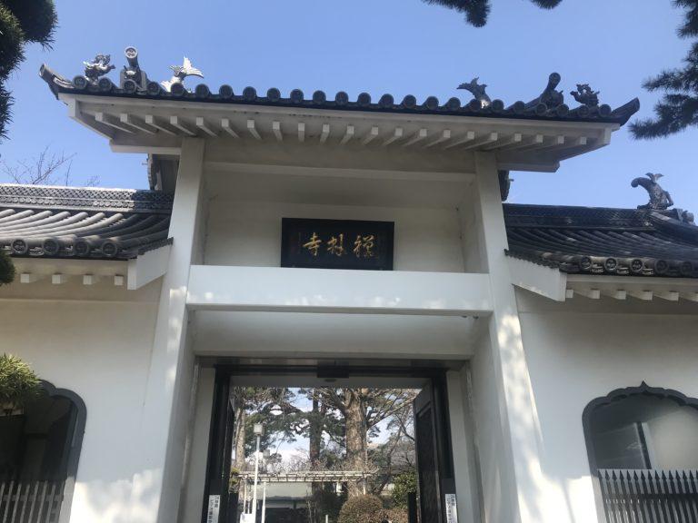 三鷹・禅林寺