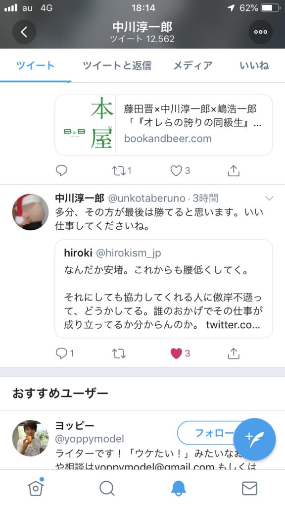 中川淳一郎さんからRT