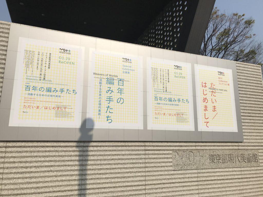 2019年、東京都現代美術館リニューアルオープン