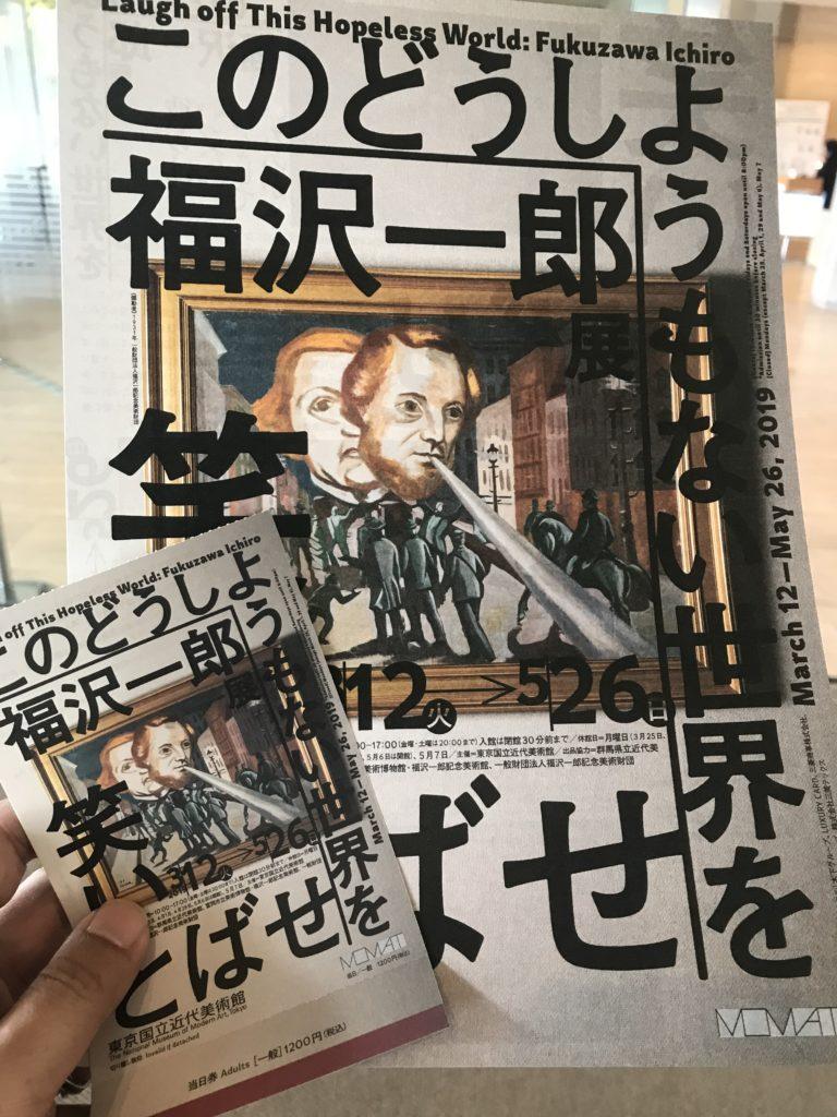 「福沢一郎展 このどうしようもない世界を笑い飛ばせ」