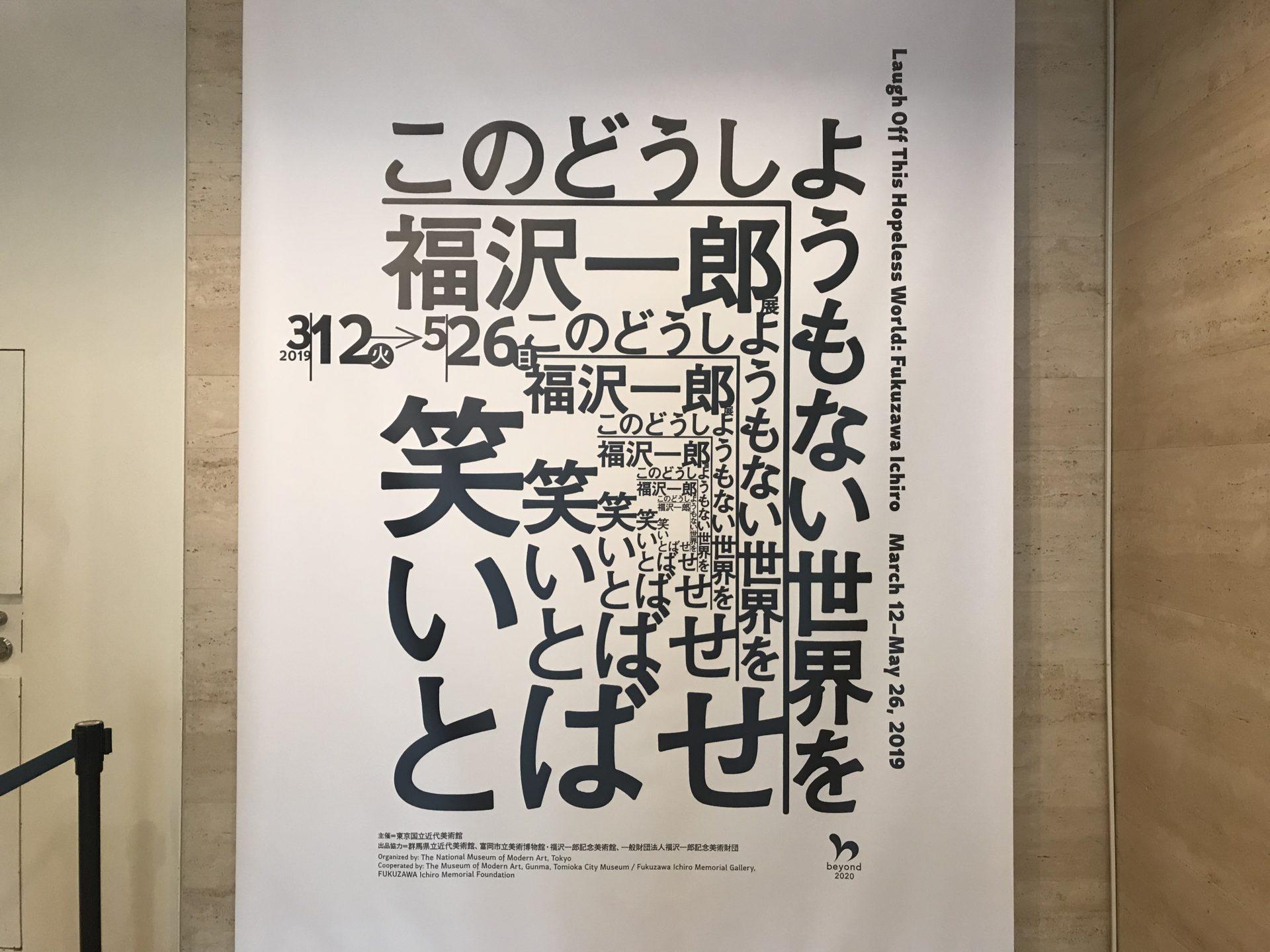 2019年 東京国立近代美術館「福沢一郎展」