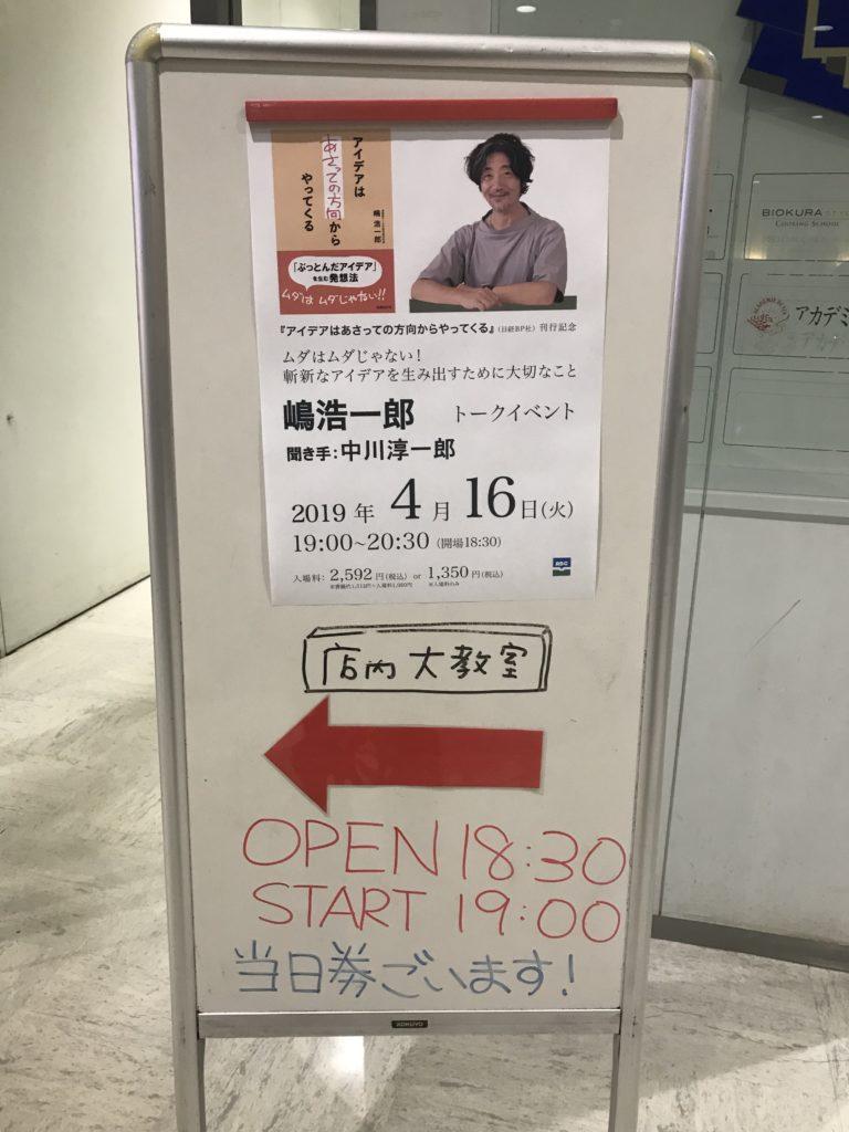 嶋浩一郎×中川淳一郎『アイデアはあさっての方向からやってくる』トークイベント