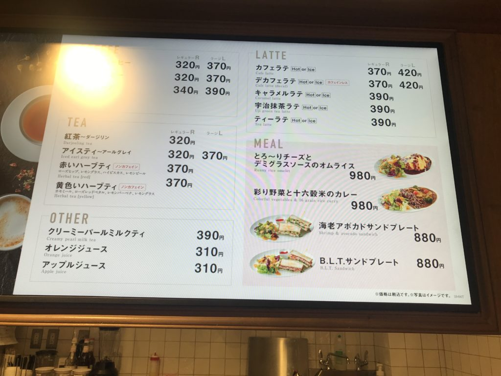 麹町珈琲 東大店の店内メニュー