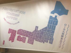 「発酵から再発見する日本の旅」@ヒカリエ