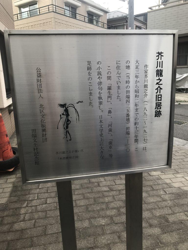 芥川龍之介旧居跡の案内