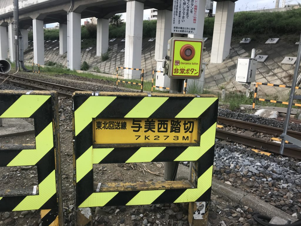 東北回送線の踏切(田端)