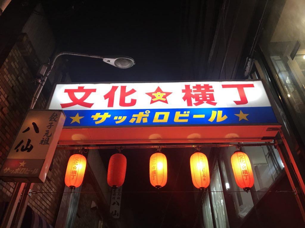 仙台文化横丁