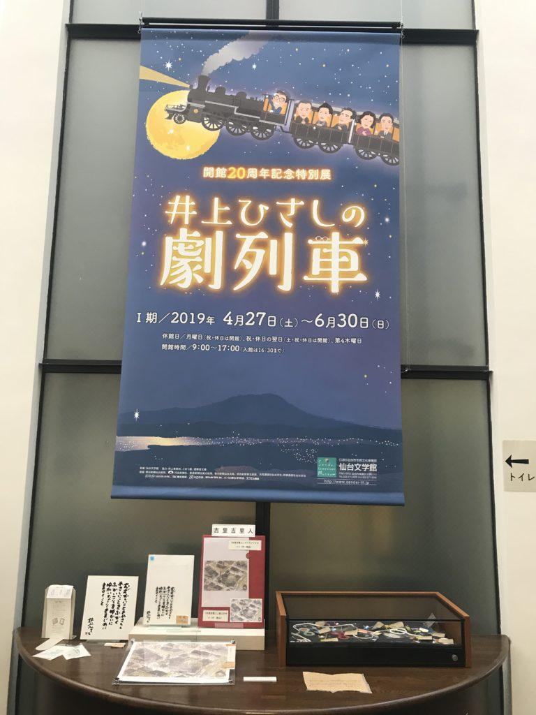 仙台文学館「井上ひさしの劇列車」展