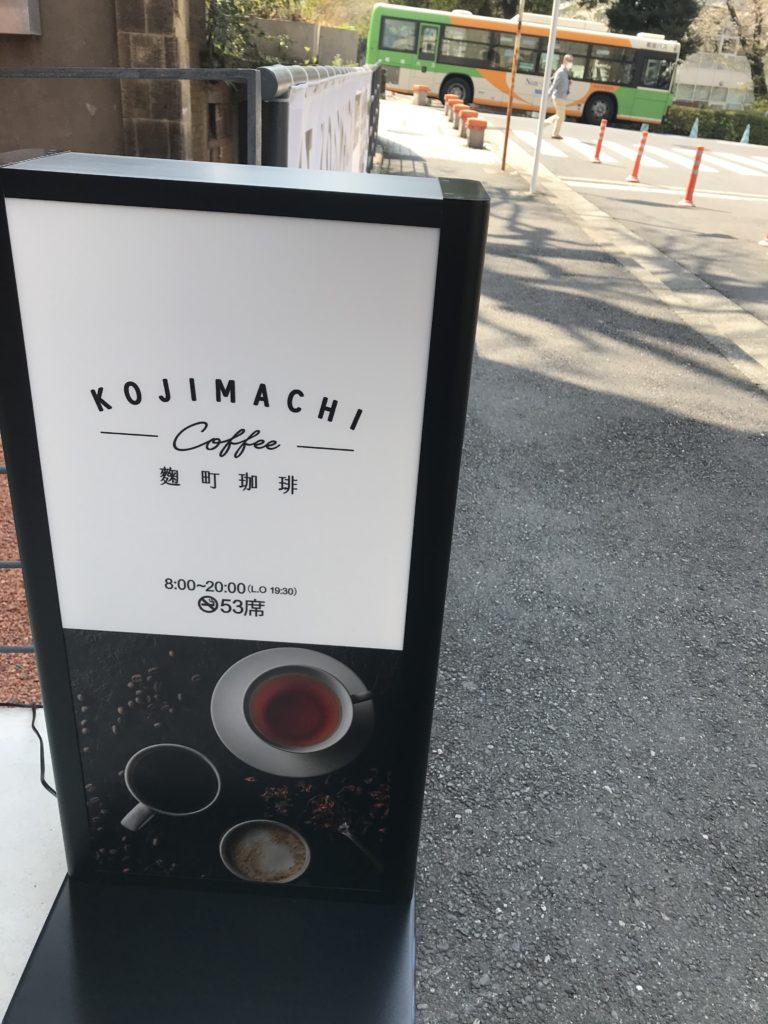 麹町珈琲 東大店