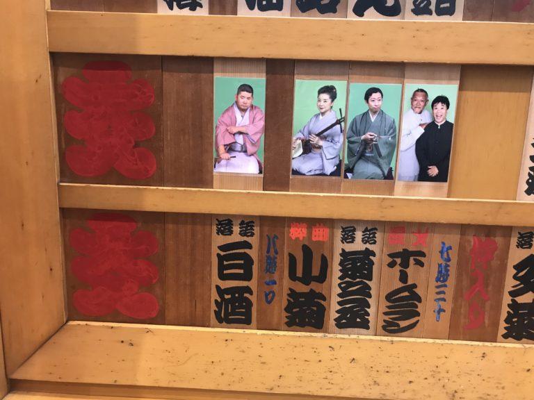 上野鈴本で桃月庵白酒師匠「井戸の茶碗」