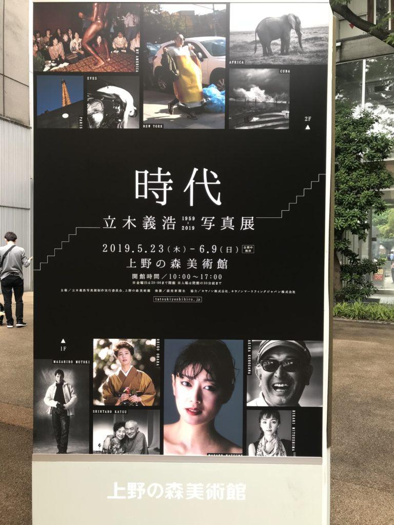 立木義浩写真展@上野の森美術館
