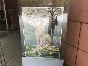 藝大コレクション展(第2期)