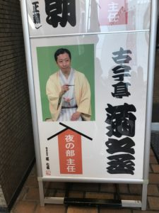 上野鈴本、古今亭菊之丞さんトリ