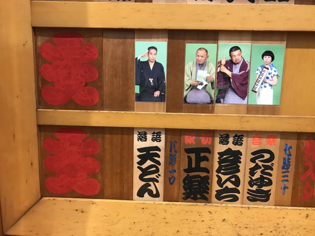 鈴本演芸場2019年7月上席。三遊亭天どん師匠主任。