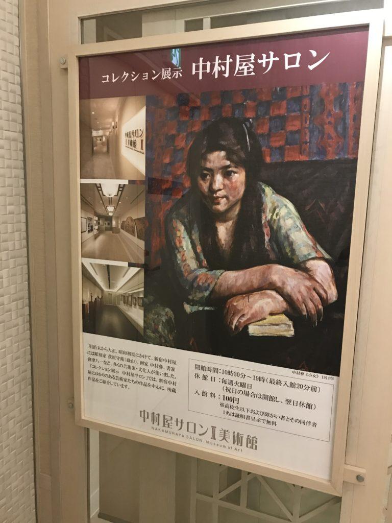 中村屋サロン美術館入口