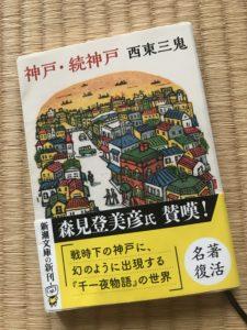 『神戸・続神戸』(西東三鬼)