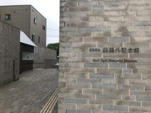 千駄木の森鷗外記念館