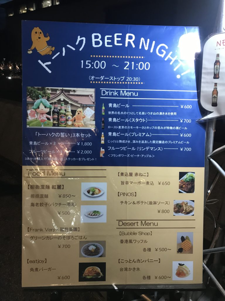 「トーハク BEER NIGHT!」看板