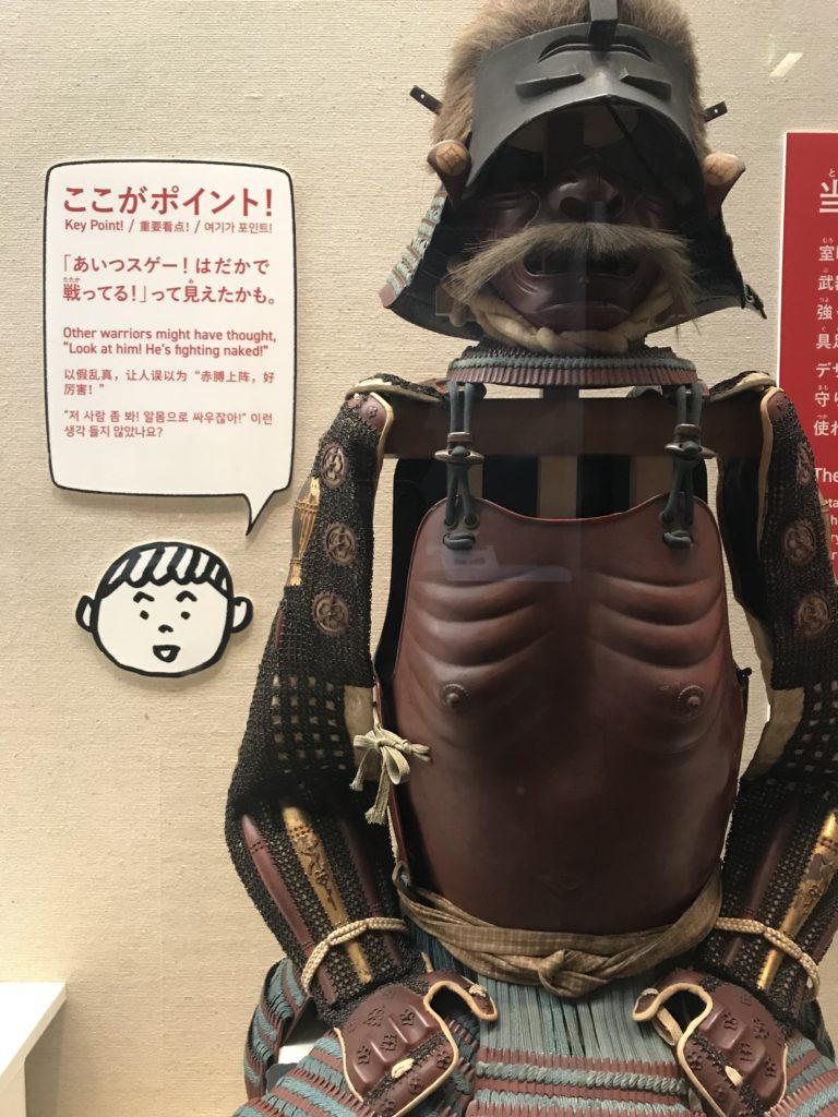 東京国立博物館「日本のよろい!」展(2019年)