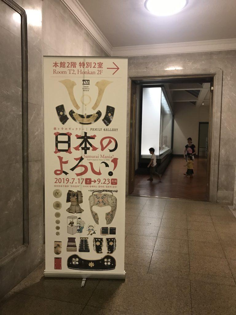 トーハク親と子のギャラリー「日本のよろい!」(2019年)