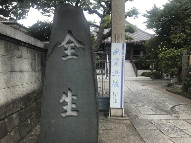 谷中圓朝まつり「幽霊画展」2019