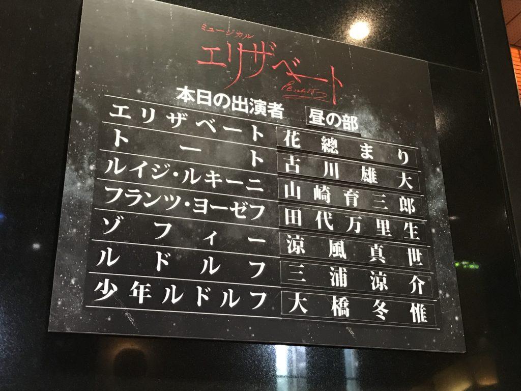2019年8月24日マチネ「エリザベート」