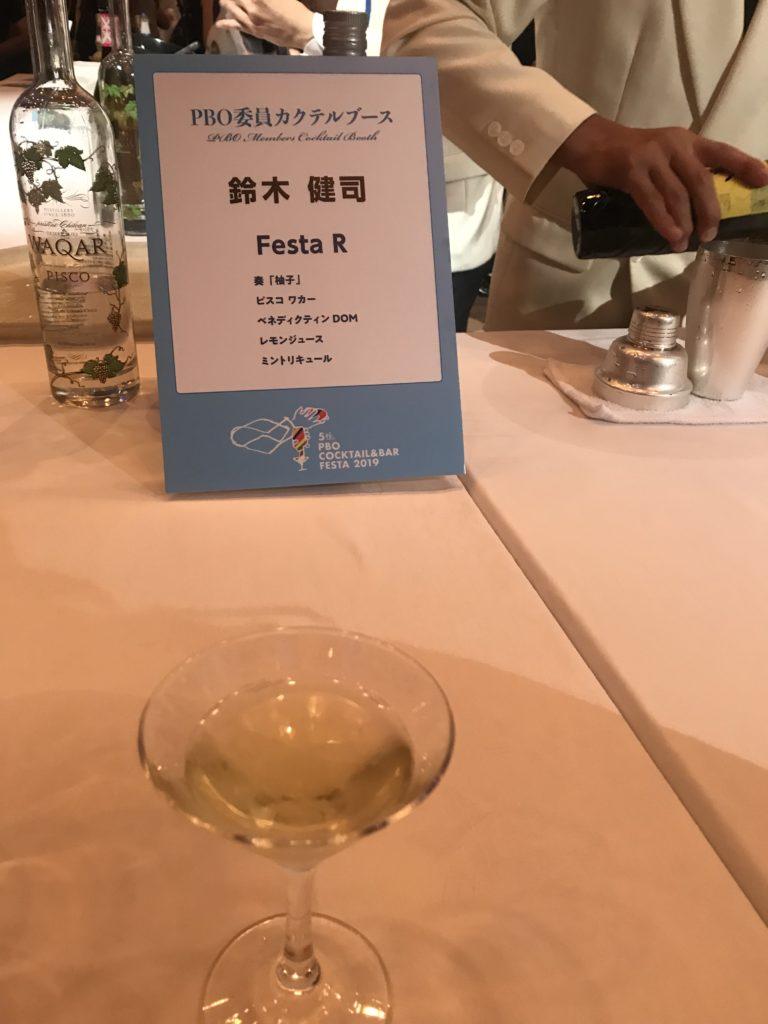 鈴木健司さんのカクテル