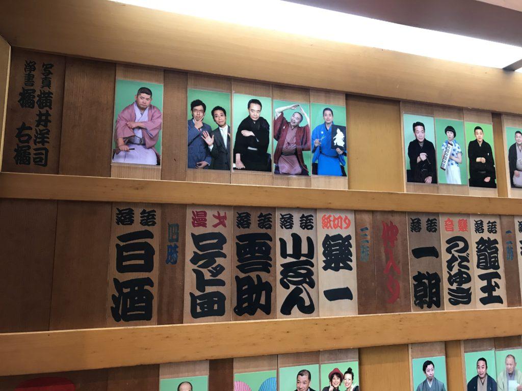 鈴本演芸場2019年8月下席